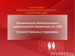 МОУ средняяобщеобразовательная школа №1 р.п.Красные БакиПрезентация деятельности