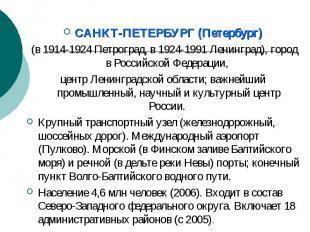 САНКТ-ПЕТЕРБУРГ (Петербург) (в 1914-1924 Петроград, в 1924-1991 Ленинград), горо