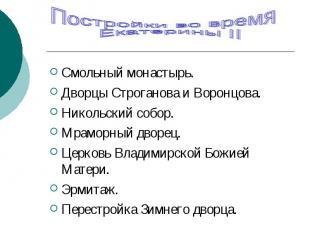 Постройки во время Екатерины II Смольный монастырь. Дворцы Строганова и Воронцов