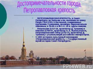 Достопримечательности города.Петропавловкая крепость ПЕТРОПАВЛОВСКАЯ КРЕПОСТЬ, в