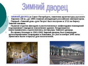 Зимний дворец ЗИМНИЙ ДВОРЕЦ в Санкт-Петербурге, памятник архитектуры русского ба