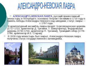 АЛЕКСАНДРО-НЕВСКАЯ ЛАВРА АЛЕКСАНДРО-НЕВСКАЯ ЛАВРА, русский православный монастыр