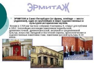 ЭРМИТАЖ ЭРМИТАЖ в Санкт-Петербурге (от франц. ermitage — место уединения), один