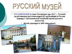 РУССКИЙ МУЗЕЙ РУССКИЙ МУЗЕЙ в Санкт-Петербурге (до 1917 — Русский музей императо