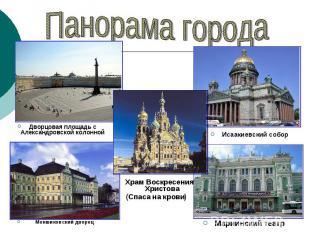 Панорама городаДворцовая площадь с Александровской колоннойИсаакиевский собор Хр