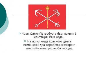 Флаг Санкт-Петербурга был принят 6 сентября 1991 года. На полотнище красного цве