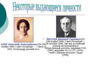 Некоторые выдающиеся личности БЛОК Александр Александрович [16 (28) ноября 1880,
