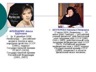 ФРЕЙНДЛИХ Алиса Бруновна (р. 8 декабря 1934, Ленинград) — российская актриса теа