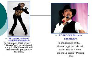 ЯГУДИН Алексей Константинович (р. 18 марта 1980, Санкт-Петербург), российский сп