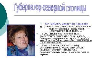 Губернатор северной столицы МАТВИЕНКО Валентина Ивановна (р. 7 апреля 1949, Шепе