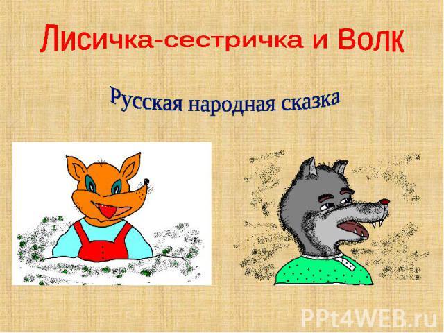 Лисичка-сестричка и ВолкРусская народная сказка