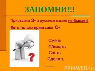 ЗАПОМНИ!!! Приставки З- в русском языке не бывает!Есть только приставка С-Сжечь