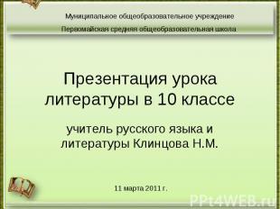 Муниципальное общеобразовательное учреждениеПервомайская средняя общеобразовател