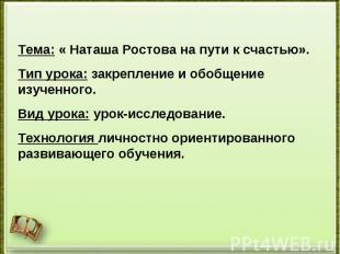 Тема: « Наташа Ростова на пути к счастью».Тип урока: закрепление и обобщение изу
