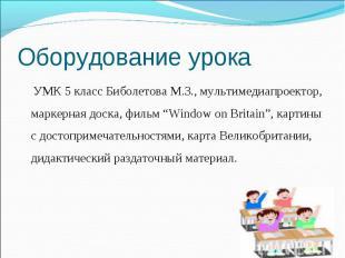 Оборудование урока  УМК 5 класс Биболетова М.З., мультимедиапроектор, маркерная