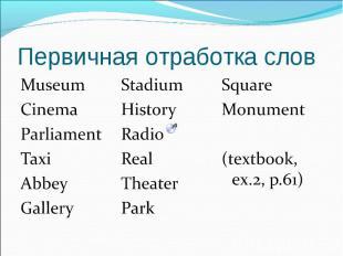 Первичная отработка слов MuseumCinemaParliamentTaxiAbbeyGalleryStadiumHistoryRad