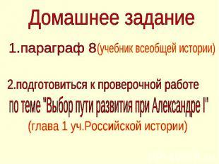 Домашнее задание1.параграф 8 (учебник всеобщей истории)2.подготовиться к проверо
