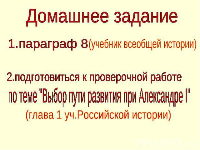 Домашнее задание1.параграф 8 (учебник всеобщей истории)2.подготовиться к проверочной работепо теме