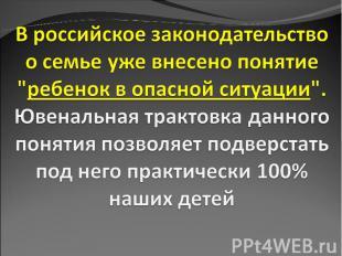 """В российское законодательство о семье уже внесено понятие """"ребенок в опасной сит"""