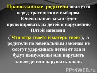 Православные родители окажутся перед трагическим выбором. Ювенальный закан будет
