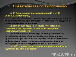 Обязательства по выполнению:· ст. 11 (сексуальное просвещение детей) и ст. 17 (ю