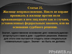 Статья 25. Жилище неприкосновенно. Никто не вправе проникать в жилище против вол