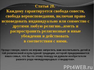 Статья 28. Каждому гарантируется свобода совести, свобода вероисповедания, включ