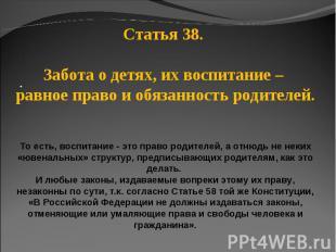 Статья 38. Забота о детях, их воспитание – равное право и обязанность родителей.