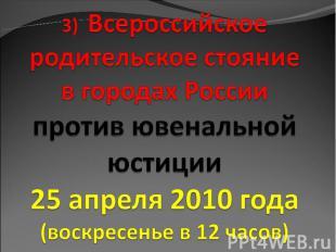 3) Всероссийское родительское стояние в городах России против ювенальной юстиции