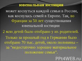 ювенальная юстиция может коснуться каждой семьи в России, как коснулась семей в