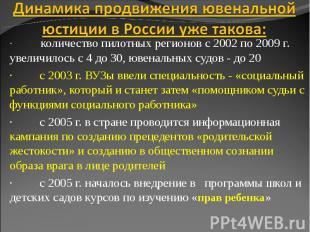 Динамика продвижения ювенальной юстиции в России уже такова: · количество пилотн