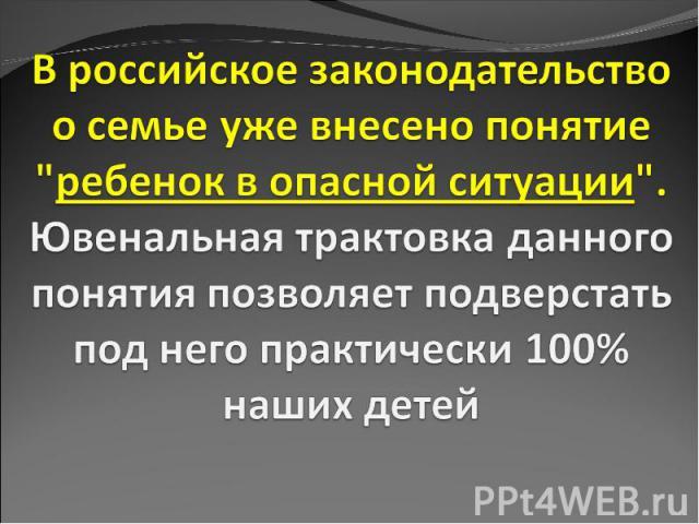 В российское законодательство о семье уже внесено понятие