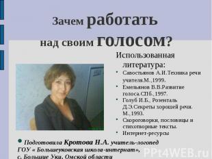 Зачем работать над своим голосом? Использованная литература:Савостьянов А.И.Техн