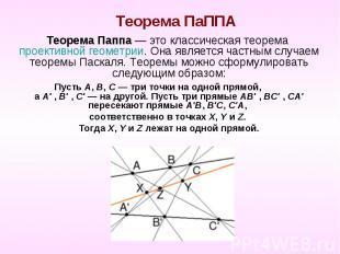 Теорема ПаППА Теорема Паппа — это классическая теорема проективной геометрии. Он