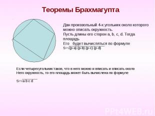 Теоремы Брахмагупта Дан произвольный 4-х угольник около которого можно описать о