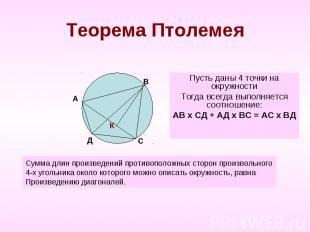 Теорема Птолемея Пусть даны 4 точки на окружностиТогда всегда выполняется соотно