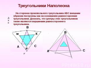 Треугольники Наполеона На сторонах произвольного треугольника АВС внешним образо