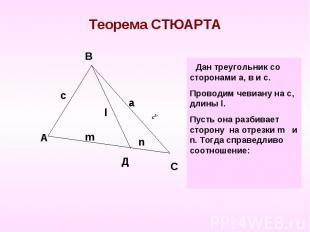 Теорема СТЮАРТА Дан треугольник со сторонами а, в и с.Проводим чевиану на с, дли