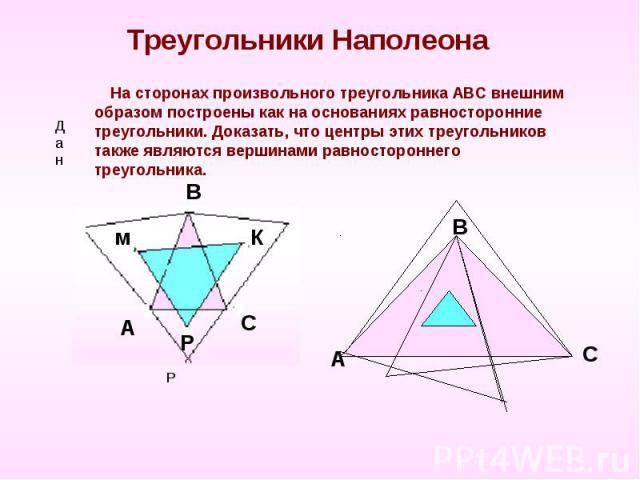 Треугольники Наполеона На сторонах произвольного треугольника АВС внешним образом построены как на основаниях равносторонние треугольники. Доказать, что центры этих треугольников также являются вершинами равностороннего треугольника.