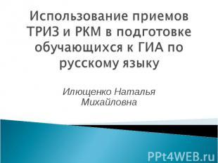 Использование приемов ТРИЗ и РКМ в подготовке обучающихся к ГИА по русскому язык