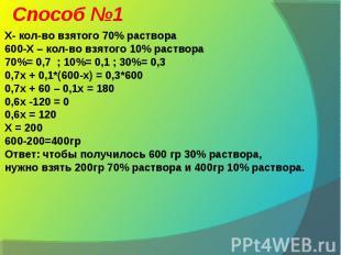 Способ №1 Х- кол-во взятого 70% раствора600-Х – кол-во взятого 10% раствора70%=
