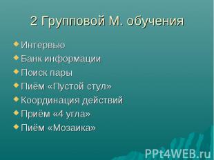 2 Групповой М. обучения ИнтервьюБанк информацииПоиск парыПиём «Пустой стул»Коорд