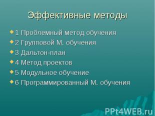 Эффективные методы 1 Проблемный метод обучения2 Групповой М. обучения3 Дальтон-п