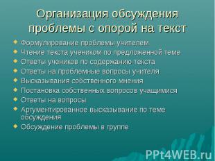 Организация обсуждения проблемы с опорой на текст Формулирование проблемы учител