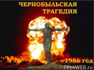 Чернобыльская трагедия 1986 год