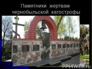 Памятники жертвам чернобыльской катострофы