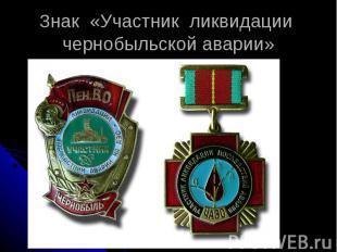 Знак «Участник ликвидации чернобыльской аварии»