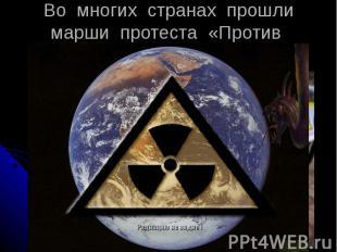 Во многих странах прошли марши протеста «Против использования АЭС»
