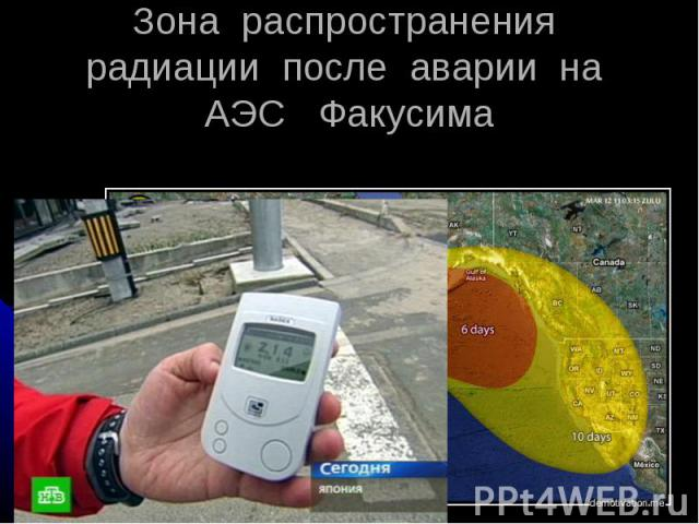 Зона распространения радиации после аварии на АЭС Факусима