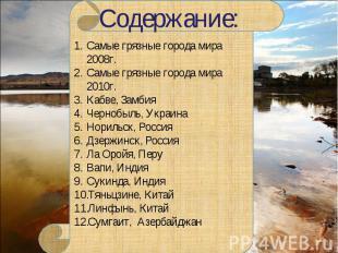 Содержание:Самые грязные города мира 2008г.Самые грязные города мира 2010г.Кабве